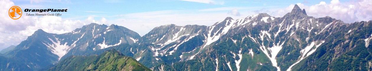 ORANGEPLANET 髙野山岳ガイド事務所